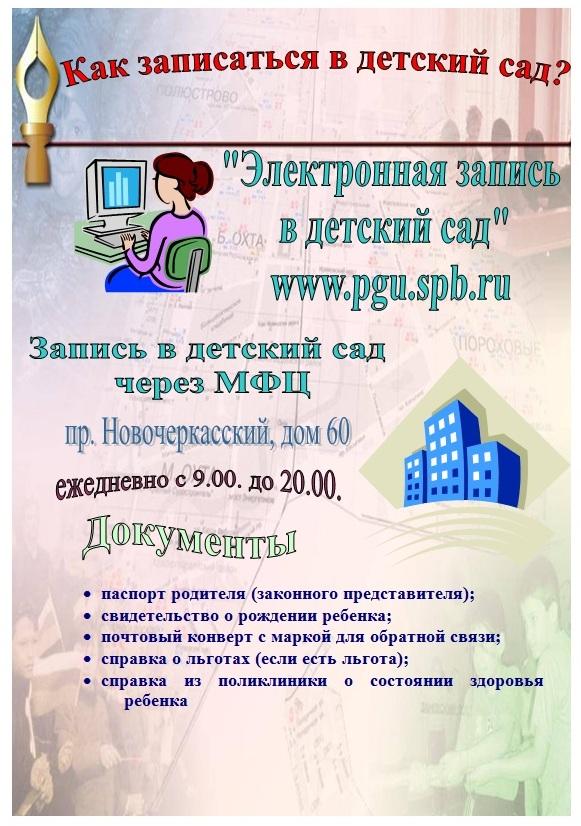 Электронная запись в детский сад